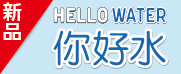 HELLO WATER你好水系列 | SANYO WHISBIH GROUP